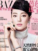Harper's Bazaar Jewellery Magazine [China] (August 2013)