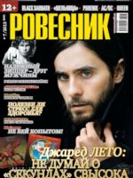 Rovesnik Magazine [Russia] (July 2013)