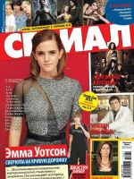 Serial Magazine [Ukraine] (24 July 2013)
