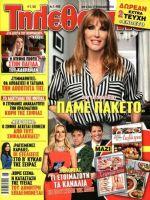 Tiletheatis Magazine [Greece] (6 February 2016)