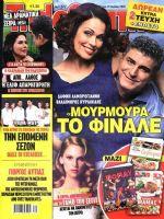 Tiletheatis Magazine [Greece] (25 July 2015)