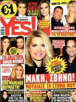 Yes Magazine [Greece] (16 December 2015)