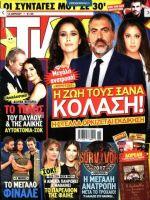 TV 24 Magazine [Greece] (8 April 2017)