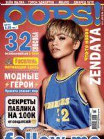 Oops! Magazine [Ukraine] (April 2016)