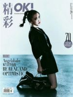 OK! Magazine [China] (June 2020)