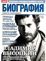 Darya_Biografia Magazine [Russia] (February 2017)