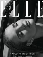 Elle Magazine [Russia] (August 2018)