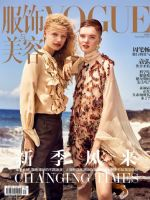 Vogue Magazine [China] (September 2016)