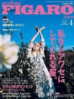 Madame Figaro Magazine [Japan] (April 2018)