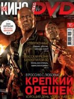 Total DVD Magazine [Russia] (February 2013)