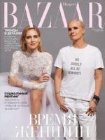 Harper's Bazaar Magazine [Russia] (October 2018)