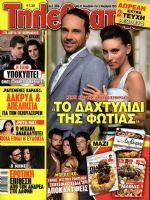Tiletheatis Magazine [Greece] (31 October 2015)