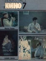 Iskusstvo Kino Magazine [Soviet Union] (July 1988)