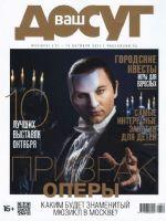 Vash Dosug Magazine [Russia] (1 October 2014)