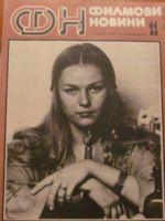 FN Filmovy Noviny Magazine [Bulgaria] (November 1981)