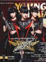 Young Guitar Magazine [Japan] (May 2016)