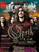 Painkiller Magazine [China] (December 2011)