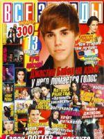 Vse Zvezdy Magazine [Russia] (25 November 2010)