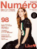 Numero Magazine [Japan] (August 2016)