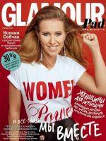 Glamour Magazine [Russia] (November 2017)