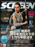 Screen Magazine [Japan] (February 2016)