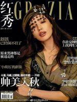 Grazia Magazine [China] (August 2017)