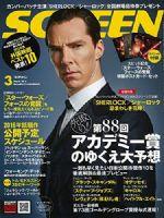 Screen Magazine [Japan] (March 2016)