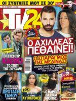 TV 24 Magazine [Greece] (25 March 2017)