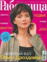 Rabotnitsa Magazine [Russia] (June 2003)