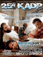 25 Kadr Magazine [Russia] (1 March 2011)