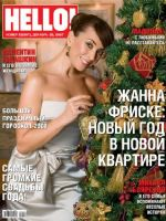Hello! Magazine [Russia] (25 December 2007)