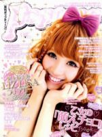 Popteen Magazine [Japan] (March 2011)