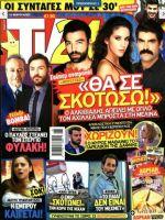 TV 24 Magazine [Greece] (4 February 2017)