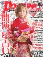 Popteen Magazine [Japan] (February 2014)