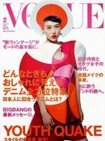 Vogue Magazine [Japan] (February 2015)