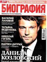 Darya_Biografia Magazine [Russia] (July 2016)