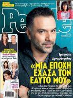 People Magazine [Greece] (15 November 2015)