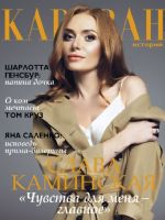 Caravan of Stories Magazine [Ukraine] (October 2017)