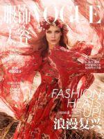 Vogue Magazine [China] (July 2014)