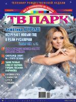TV Park Magazine [Russia] (2 January 2012)