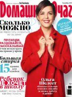 Good Housekeeping Magazine [Russia] (September 2017)