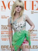 Vogue Magazine [Japan] (November 2018)