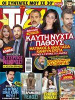 TV 24 Magazine [Greece] (11 February 2017)
