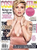 Cosmopolitan Magazine [Greece] (May 2016)