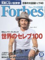 Forbes Magazine [Japan] (September 2007)