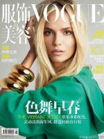 Vogue Magazine [China] (January 2014)