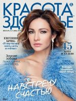 Beauty & Health Magazine [Russia] (January 2017)