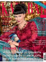 Caravan of Stories Magazine [Russia] (January 2017)
