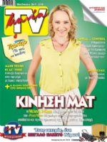 TV Mania Magazine [Cyprus] (26 September 2015)