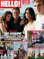 Hello! Magazine [Cyprus] (1 April 2018)